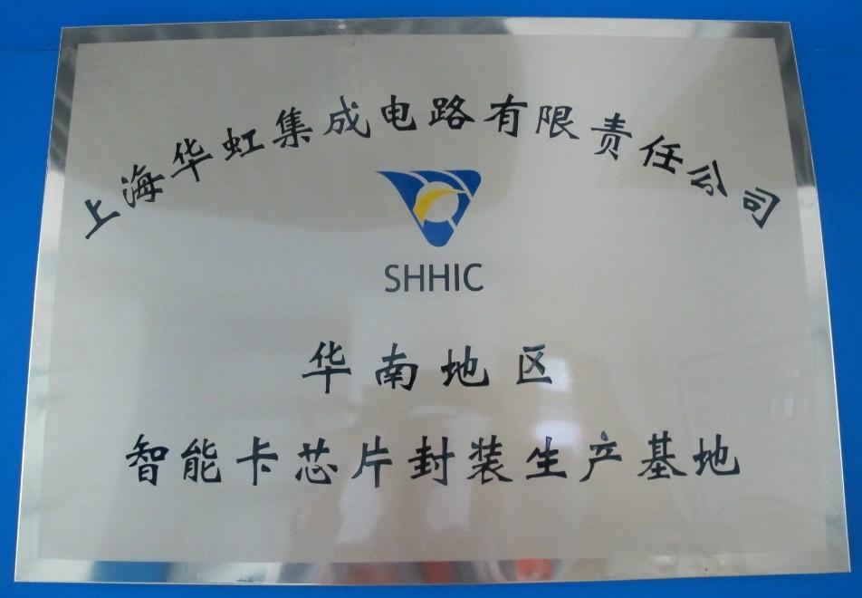 """上海华虹集成电路有限责任公司(以下简称""""华虹设计"""")是中国智能卡"""